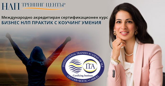 "Сертификационен курс ""Бизнес НЛП Практик с коучинг умения"""
