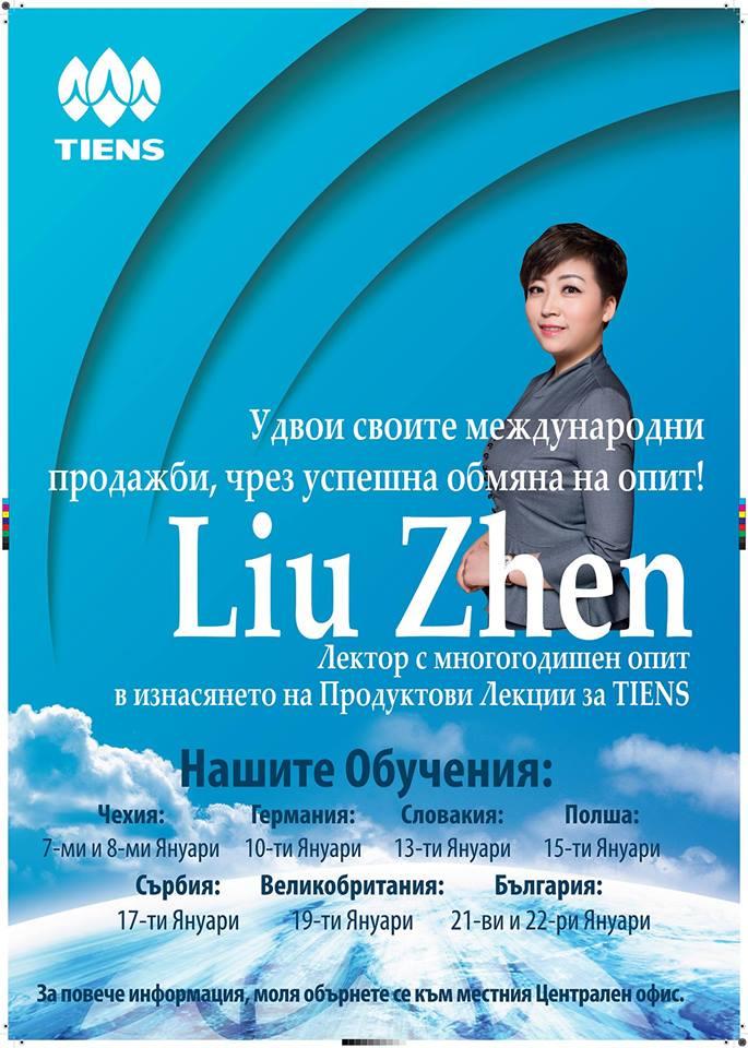 Професионално Продуктово Обучение с Liu Zhen