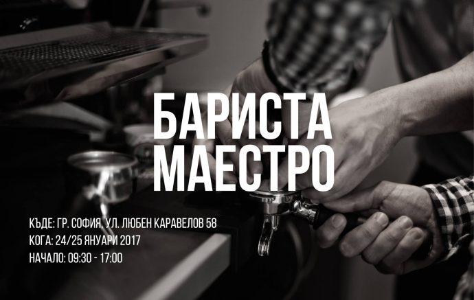 "Курс ""Бариста Маестро"""