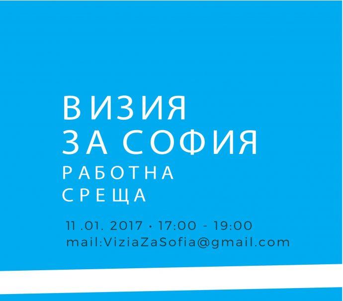 """Работна среща по проект """"Визия за София"""""""