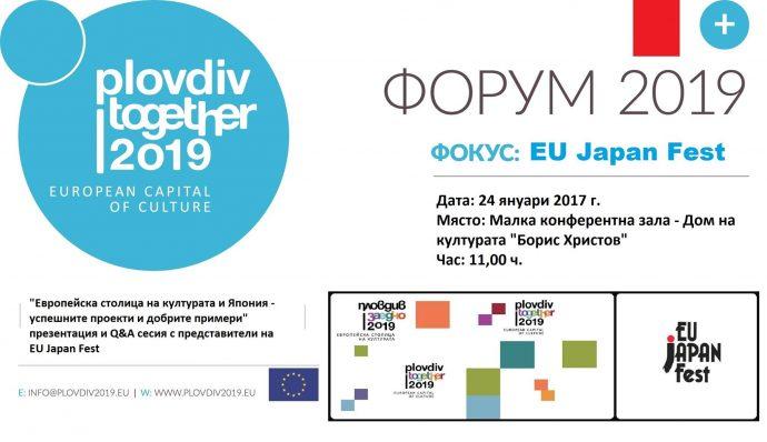 """Форум 2019 """"Европейска столица на културата и Япония – успешните проекти и добрите примери"""""""