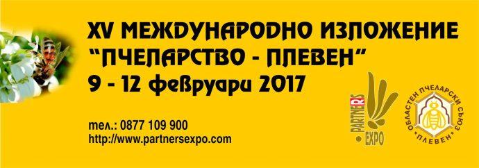 """XV Международно изложение """"Пчеларство-Плевен"""""""