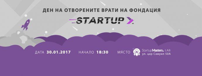 StartUP:Ден на отворените врати