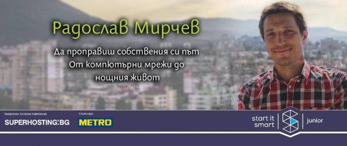Junior | Радослав Мирчев: Да проправиш собствения си път