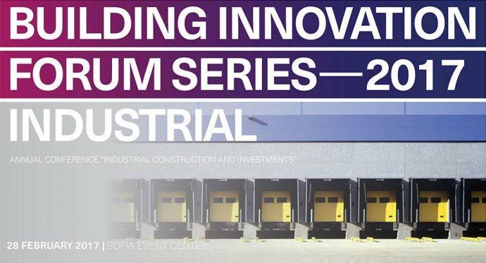 """Годишна конференция """"Индустриално строителство и инвестиции"""""""