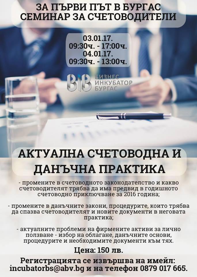 """Семинар """"Актуална счетоводна и данъчна практика"""""""