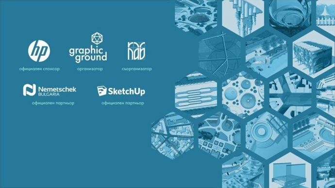 Безплатен семинар: Компютърна графика в ландшафтната архитектура