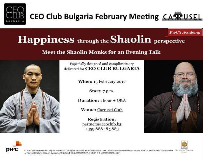 """Среща на CEO Club """"Щастието през очите на Шаолин"""""""