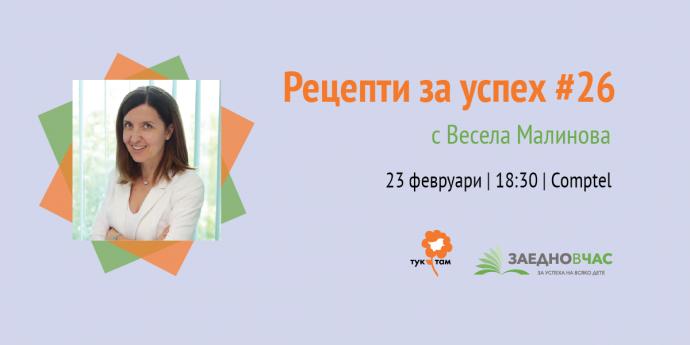 """Среща """"Рецепти за успех #26 с Весела Малинова"""""""