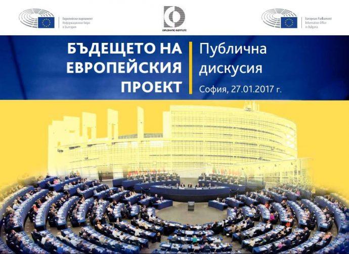 """Публична дискусия """"Бъдещето на европейския проект"""""""