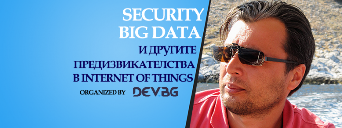 """Семинар """"Security, Big Data и другите предизвикателства в IoT"""""""