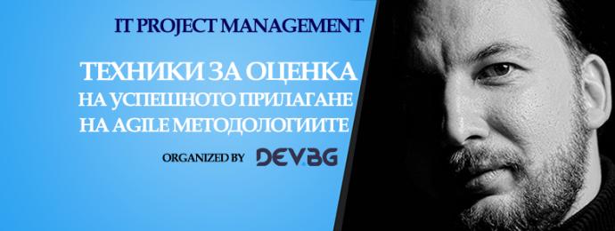 """Семинар """"Техники за оценка на успешното прилагане на Agile методологиите"""""""