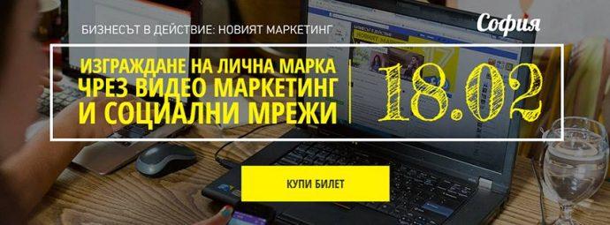 """Събитие """"Изграждане на Лична Марка, чрез Видео и Социални мрежи"""""""