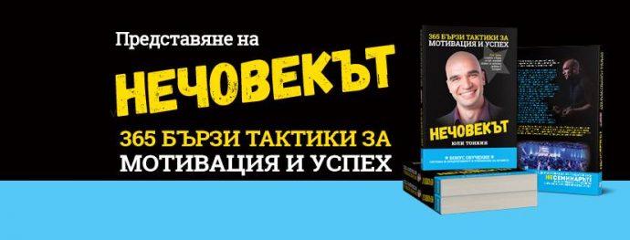"""Представяне на Книгата на Юли Тонкин """"Нечовекът"""""""
