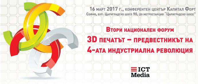 """Втори национален форум """"3D печатът – предвестникът на 4-ата индустриална революция"""""""