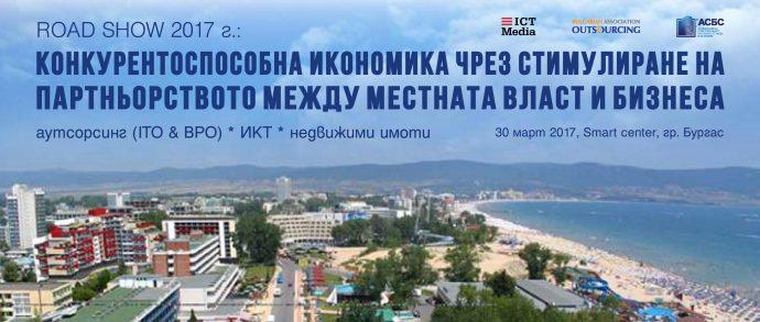 """Дискусия """"Конкурентоспособна икономика чрез стимулиране на партньорството между местната власт и бизнеса"""""""