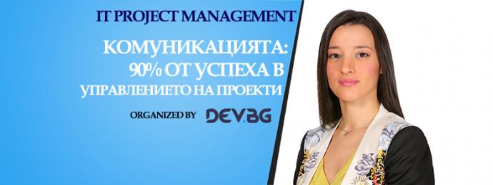 """Семинар """"Комуникацията: 90% от успеха в управлението на проекти"""""""