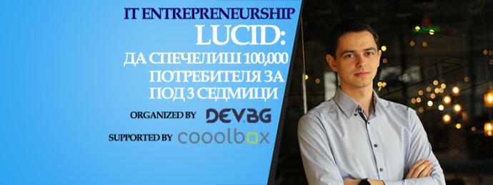 """Семинар """"Lucid: Да спечелиш 100,000 потребителя за под 3 седмици"""""""
