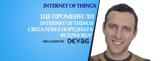 """Семинар """"Ще промени ли Internet of Things света или е поредната buzzword?"""""""