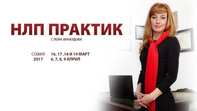 """Курс """"НЛП Практик"""""""