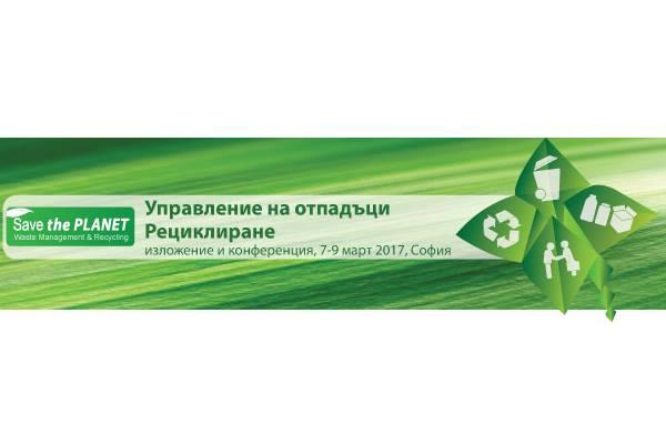 """Изложба и Конференция """"Управление на отпадъците и рециклиране"""""""