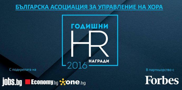 Годишни HR награди на БАУХ за 2016 г.