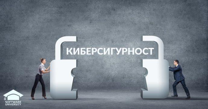 """Семинар """"Киберсигурност"""""""