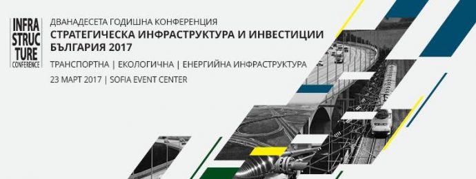 """ОТЛОЖЕНО СЪБИТИЕ: Годишна конференция """"Стратегическа инфраструктура и инвестиции"""""""