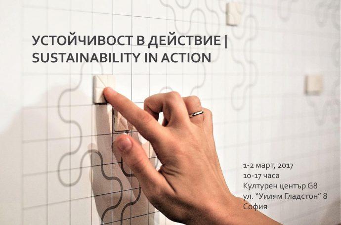 "Семинар ""Устойчивост в действие|Sustainability in Action"""