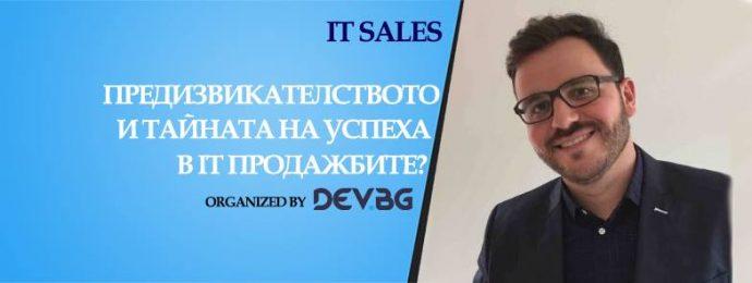 """Семинар """"Предизвикателството и тайната на успеха в ИТ продажбите?"""""""