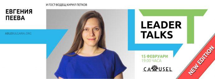 Leader Talks с Евгения Пеева и гост-водещ Кирил Петков
