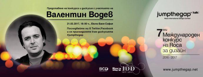 Jumpthegap talk in Sofia!