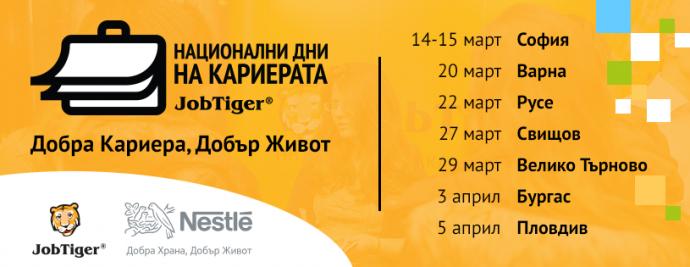 Национални дни на кариерата – Добра Кариера, Добър Живот – Варна