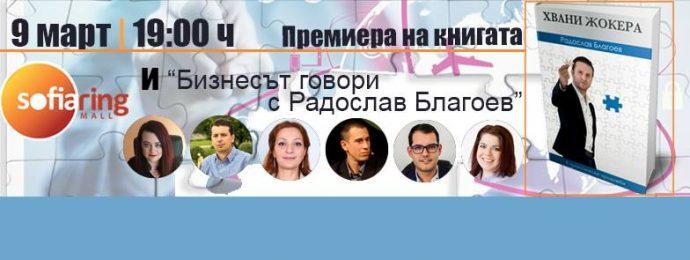 """Премиера на книгата """"Хвани Жокера"""" и  беседа """"Бизнесът говори"""" с Радослав Благоев"""