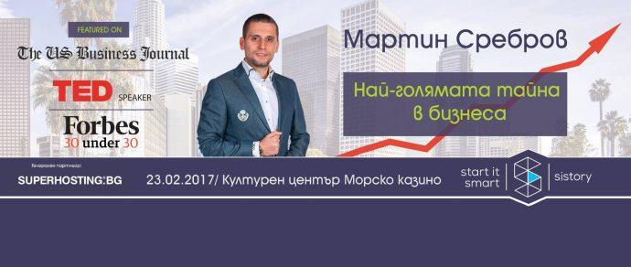 SIStory | Мартин Сребров: Най-голямата тайна в бизнеса
