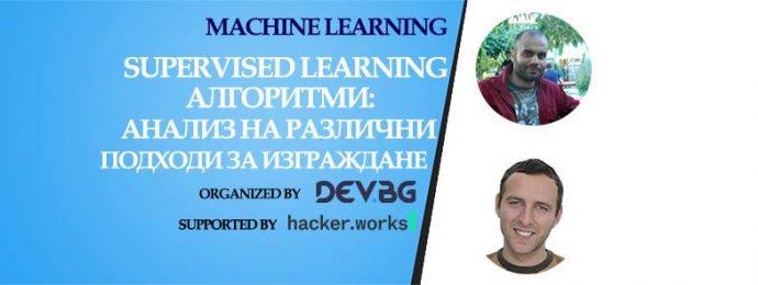 """Семинар """"Supervised Learning алгоритми: aнализ на различни подходи за изграждане"""""""