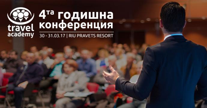 Годишна конференция Travel Academy