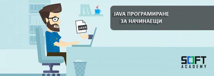 """Семинар """"Java програмиране за начинаещи"""""""
