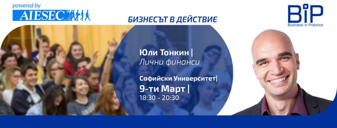 "Лекция ""Лични финанси с Юли Тонкин"""