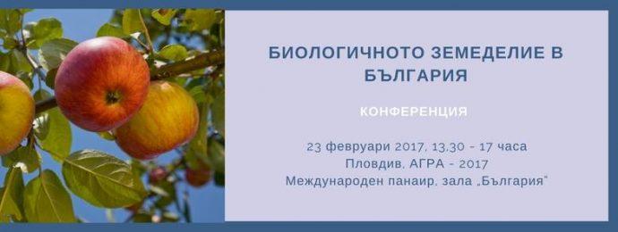 """Конференция """"Биологичното земеделие в България: как приказката продължава?"""""""