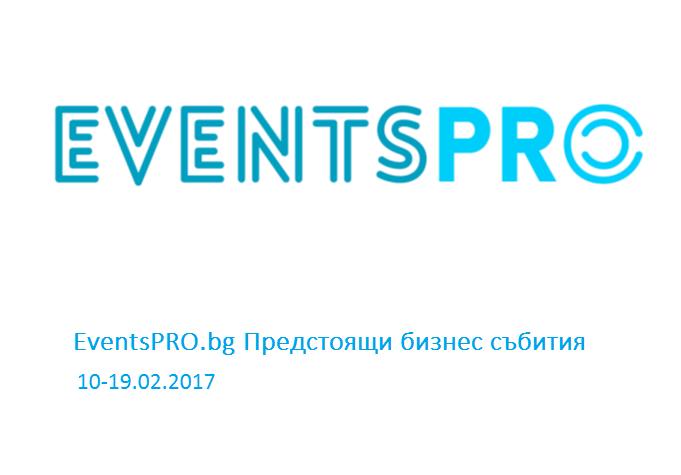 EventsPRO.bg Предстоящи бизнес събития
