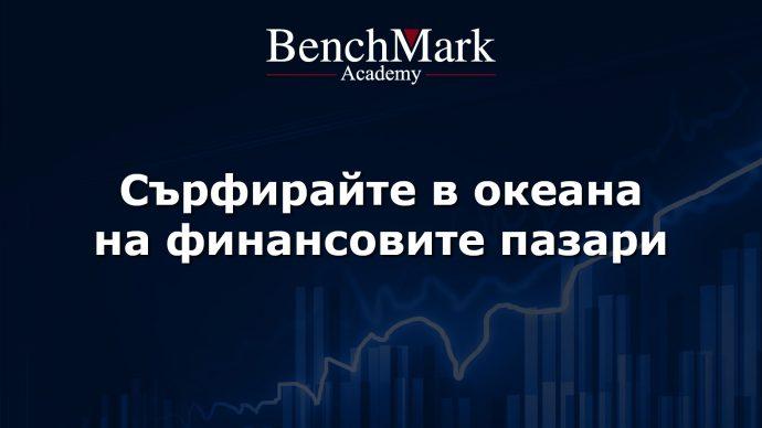 Сърфирайте в океана на финансовите пазари – Безплатно обучение