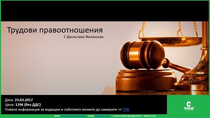 """Семинар """"Трудови Правоотношения"""""""