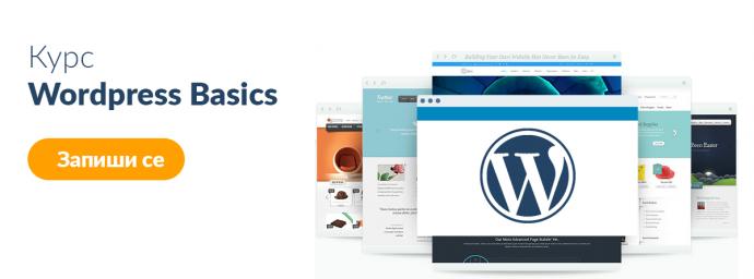 "Курс ""WordPress Basics"""