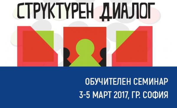 "Обучителен семинар ""Структурен диалог"""