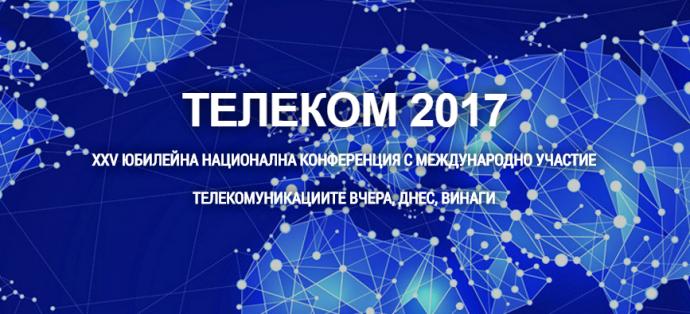 Конференция ТЕЛЕКОМ 2017