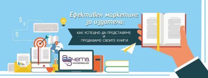 """Обучение """"Ефективен маркетинг за издатели"""""""