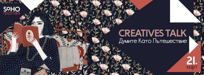 Creatives Talk: Думите като пътешествие