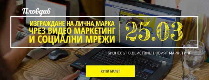 """Събитие """"Изграждане на лична марка, чрез видео и социални мрежи"""" – Пловдив"""