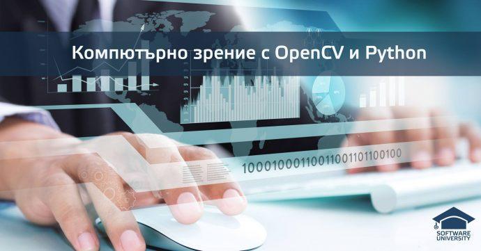 """Семинар """"Компютърно зрение с OpenCV и Python"""""""